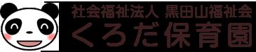 くろだ保育園 Logo